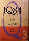 1q84book3