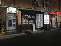 Tasuke_2