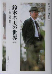 Suzukiakao2_2