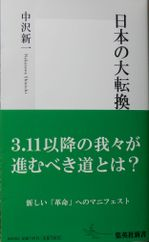 Nihonnodaitenkan