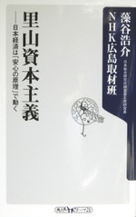 Satoyamashihonshugi