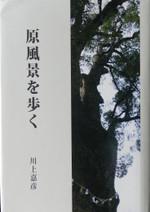 Genhukei